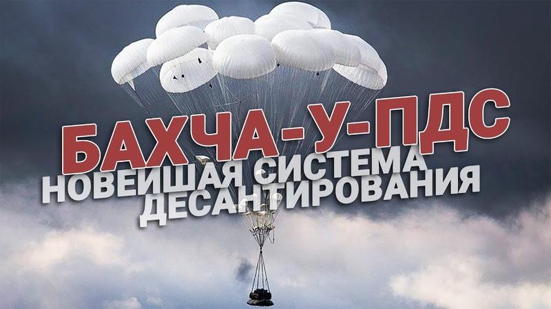 Новейшая система десантирования «Бахча-У-ПДС»