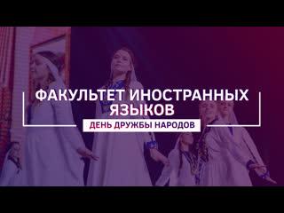 День Дружбы Народов 2018. Факультет иностранных языков.
