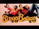 Бинго Бонго 1982 , Италия, ФРГ, комедия