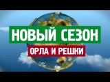 HD Анонс / Орел и Решка 6 / Курортный сезон