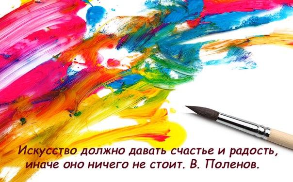 высказывания о живописи: