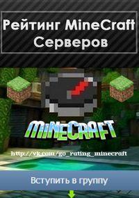 minecraft сервера