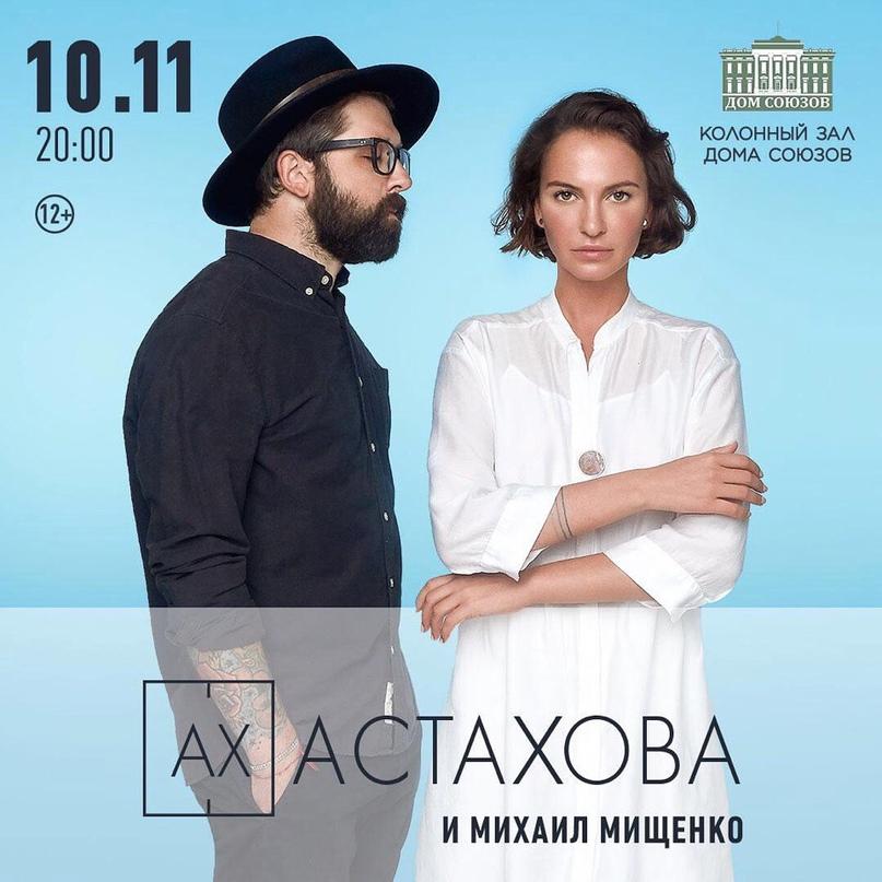Ах Астахова | Москва