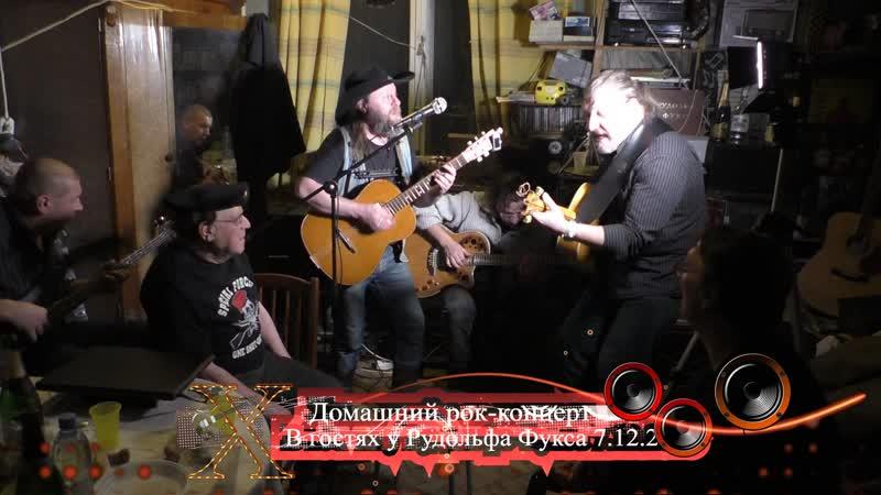 Домашний рок-концерт - В гостях у Рудольфа Фукса 7.12.18 Видео - Александр Травин и Михаил Кизимов