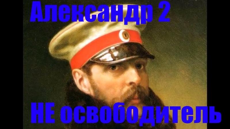 Александр 2 - Освободитель Суд...