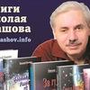 Встреча с читателями книг Николая Левашова