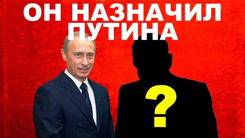 ВОТ КТО НАЗНАЧИЛ Владимира Путина в 2000-м году - 11.02.2019 - Последние новости России