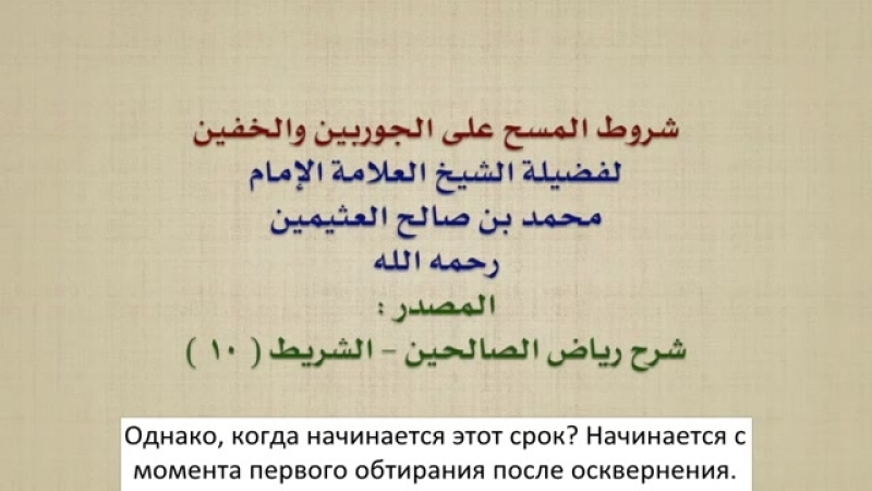 📌Шейх Мухаммад ибн Салих аль-Усаймин - Условия обтирания носков