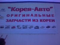 Корея-Авто Киа, 13 марта , Нефтеюганск, id177851832