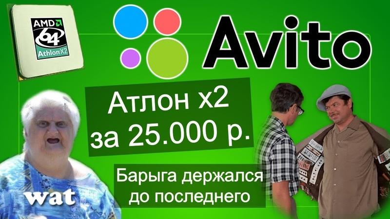 AMD Athlon x2 6000 за 25 000 рублей Опытный барыга авито Барыги Avito 5