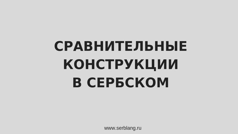 Сравнительные конструкции в сербском