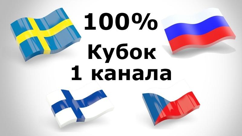 Швеция-Россия/Финляндия-Чехия/кубок 1 канала/прогноз/13.12.18