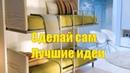 Сделай сам Двухъярусные кровати для детей Своими руками | ФАКТОГЕН