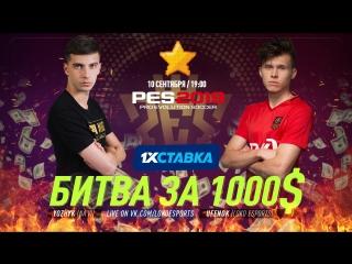 YOZHYK vs UFENOK битва за 1000$ от 1хСтавка в PES2019