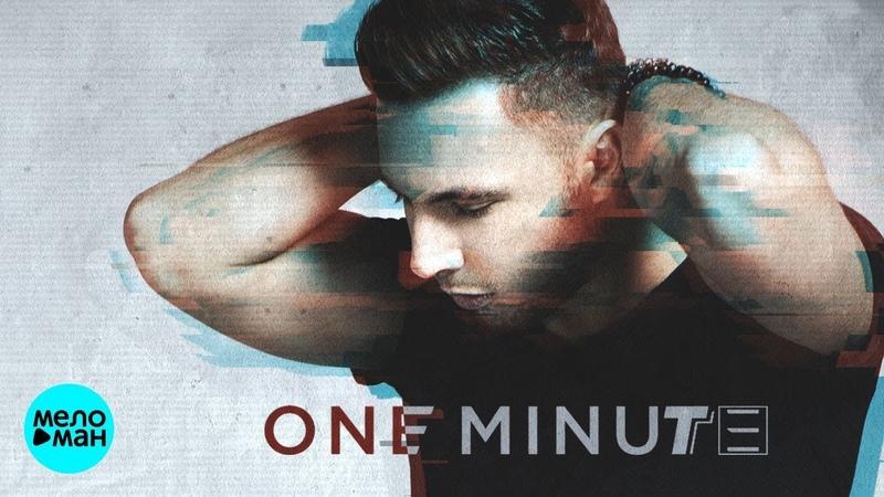 Anthony El Mejor - One Minute [Album 2018]