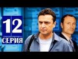 Лекарство против страха 12 серия (23.05.2013) Мелодрама сериал