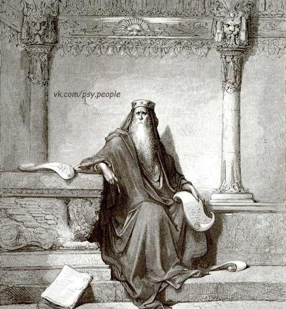 Когда царь Давид почувствовал, что он скоро умрет, он позвал к себе своего сына, будущего царя Соломона. — Ты уже побывал во многих странах и видел много людей, — сказал Давид. — Что ты думаешь о мире? — Везде где я был, — ответил Соломон, я видел много несправедливости, глупости и зла. Не знаю, почему так устроен наш мир, но я очень хочу его изменить. — Хорошо. А ты знаешь, как сделать это? — Нет, отец. — Тогда послушай. И царь Давид рассказал будущему царю Соломону такую историю.…