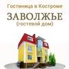 """Гостевой дом """"Заволжье"""""""