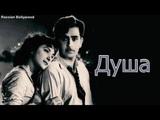 Индийский фильм Душа (1952)