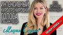 Уроки вокала Марии Струве - Вера Брежнева - певица, актриса, телеведущая