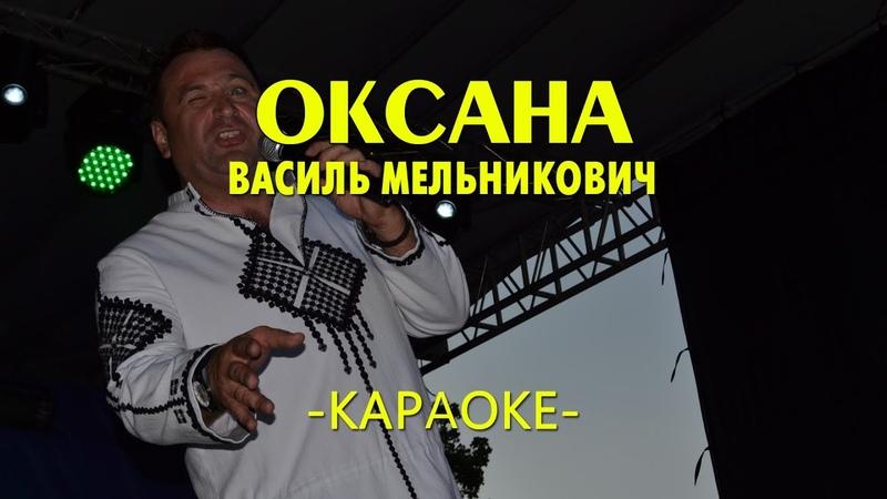 Оксана - Василь Мельникович (Караоке)