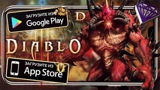 ТОП 5 Лучших Игр Похожих На Diablo для Android & iOS 2018 (Оффлайн)