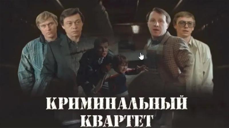 Криминальный квартет фильм 1989 год