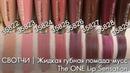 СВОТЧИ Жидкая губная помада мусс Орифлэйм The ONE Lip Sensation 35822 35829