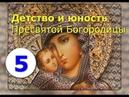 Детство и юность Пресвятой Богородицы. Часть 5