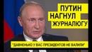 Путин ΡA3МA3AΛ журналюгу: «У ВАС, ЧТО ДАВНО ПΡЕЗИДЕНТОВ НЕ УБИВАΛИ?» — 18.07.2018