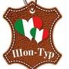 Шоп&Тур Римини - оптовые закупки в Италии.