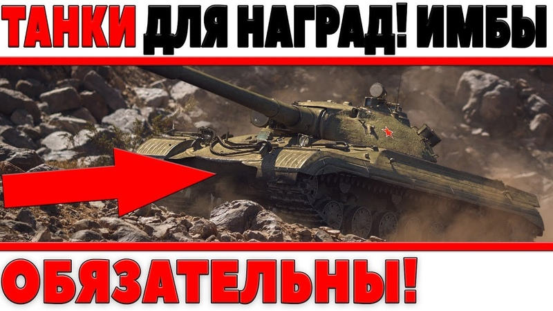 ЕСЛИ ХОЧЕШЬ СОБРАТЬ ВСЕ ПРИЗЫ ТО ЭТИ ТАНКИ НЕОБХОДИМЫ WOT ТОП 5 ДЛЯ РАНДОМА И РАНГОВ world of tanks