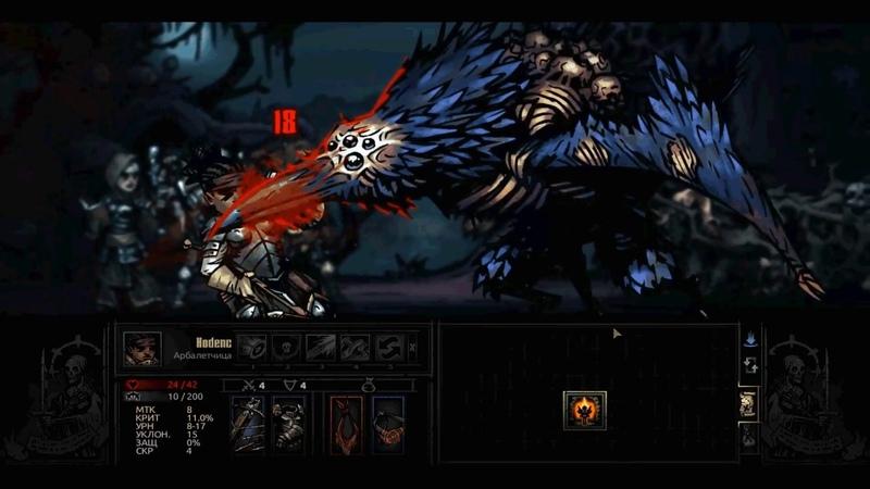 Darkest Dungeon - Жуткий вопила. Быстрый гайд