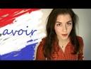 Глагол avoir - иметь. Учим французский. Урок французского языка