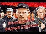 Вторая жизнь Федора Строгова русские боевики и фильмы