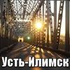 Типичный Усть-Илимск