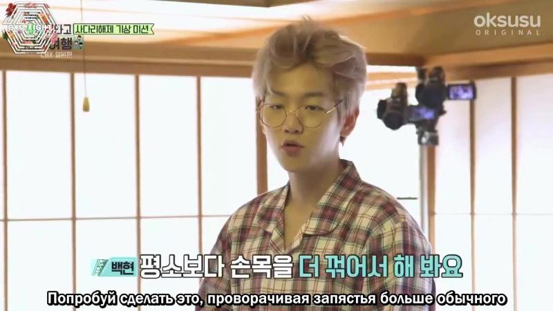[РУСС. САБ] 180606 EXO-CBX @ Travel The World on EXO's Ladder in Japan\Кругосветное путешествие по EXO-лестнице Episode 15
