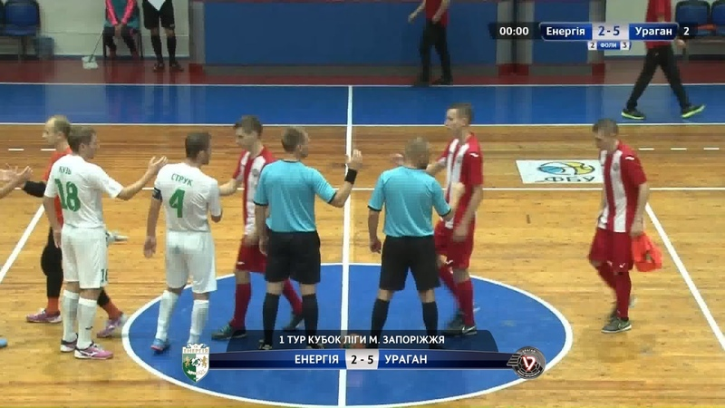 Highlights | Енергія 2-5 Ураган | 1 Тура Кубок Ліги м. Запоріжжя