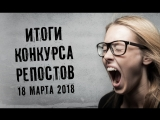 Розыгрыш 18 марта 2018. Итоги конкурса репостов.