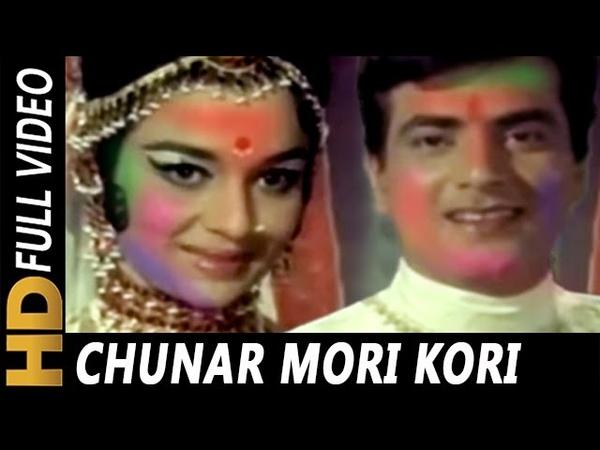 Chunar Mori Kori | Mohammed Rafi, Asha Bhosle | Naya Raasta Songs | Holi Special Song | Jeetendra
