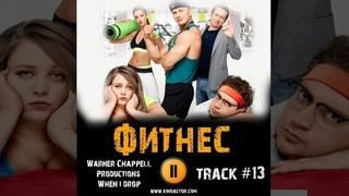 Сериал ФИТНЕС 2018 музыка OST #13 When I Drop Warner Chappell Productions Софья Зайка Михаил Трухин