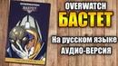 Бастет — История Overwatch на русском языке | Гей Солдат-76 и защитница Ана Амари