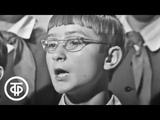 Концерт Большого детского хора ЦТ и ВР пу В.Попова (1974)