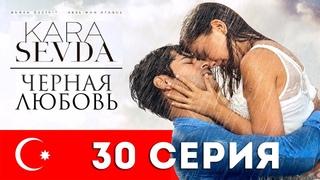 Черная любовь. 30 серия. Турецкий сериал на русском языке