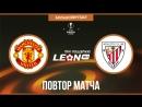Манчестер Юнайтед - Атлетик Бильбао. Повтор матча ЛЕ 2012 года