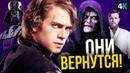 Звездные Войны - все тайны 9 эпизода. Джедаи и ситхи вернутся!