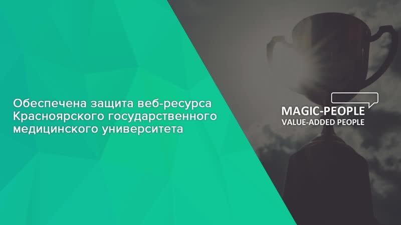 Обеспечена защита веб ресурса Красноярского государственного медицинского университета