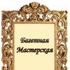 Багетная мастерская ║фоторамки,картины г.Курган
