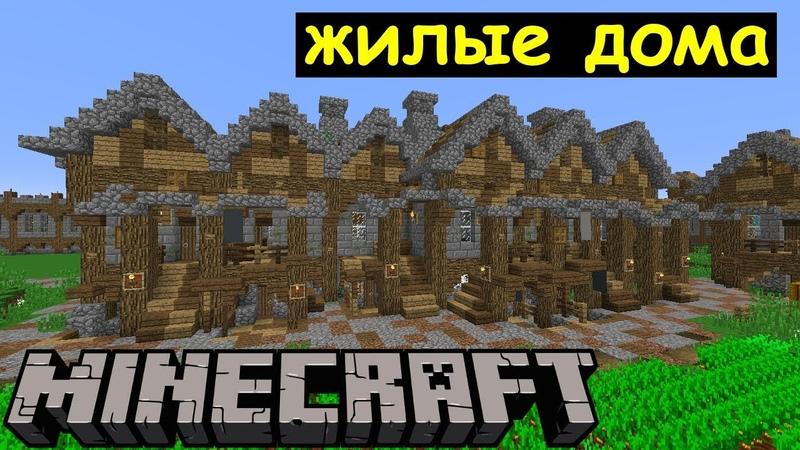 6 домов в ряд в Майнкрафте. Строим город Дронг. Архиентэ 51