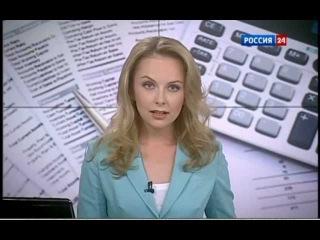Ксения Демидова, новости экономики 08 июня 2011